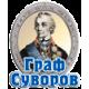граф Суворов