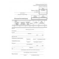 Расходный кассовый ордер, , 0.70 руб/шт., 6, , Офсетная печать