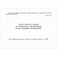 Документация по техническому обслуживанию систем пожарной сигнализации, , 32.00 руб/шт., Журналы 98, , Офсетная печать