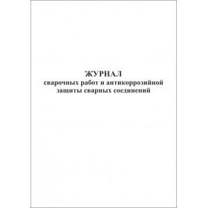 Журнал сварочных работ и антикорризийной защиты сварных соединений