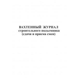 Вахтенный журнал строительного подъемника (сдачи и приема смен)