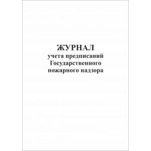 Журнал учета предписаний Государственного пожарного надзора
