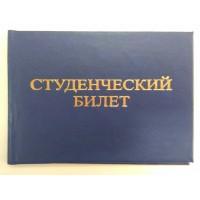 Студенческий билет, , 30.00 руб/шт., 1, , Переплётные изделия