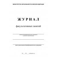 Журнал факультативных занятий, , 0.00 руб/шт., 1-10, , Полиграфия для учебных заведений