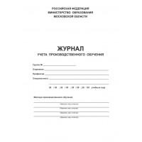 Журнал учета производственного обучения , , 0.00 руб/шт., 1-13, , Полиграфия для учебных заведений