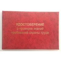 Бланк удостоверения о проверке знаний требований охраны труда, , 32.00 руб/шт., 5, , Переплётные изделия