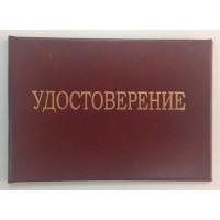 Бланк удостоверения о допуске к работам на высоте, , 32.00 руб/шт., 4, , Переплётные изделия