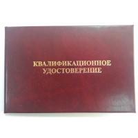Бланк удостоверения о проверке знаний пожарно-технического минимума, , 32.00 руб/шт., 2, , Переплётные изделия
