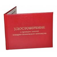 Удостоверение о проверке знаний пожарно-технического минимума, , 32.00 руб/шт., 8, , Переплётные изделия