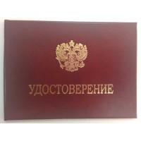 Бланк удостоверения личности, , 32.00 руб/шт., 3, , Переплётные изделия