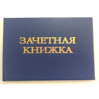 Зачётная книжка, , 85.00 руб/шт., 1, , Переплётные изделия