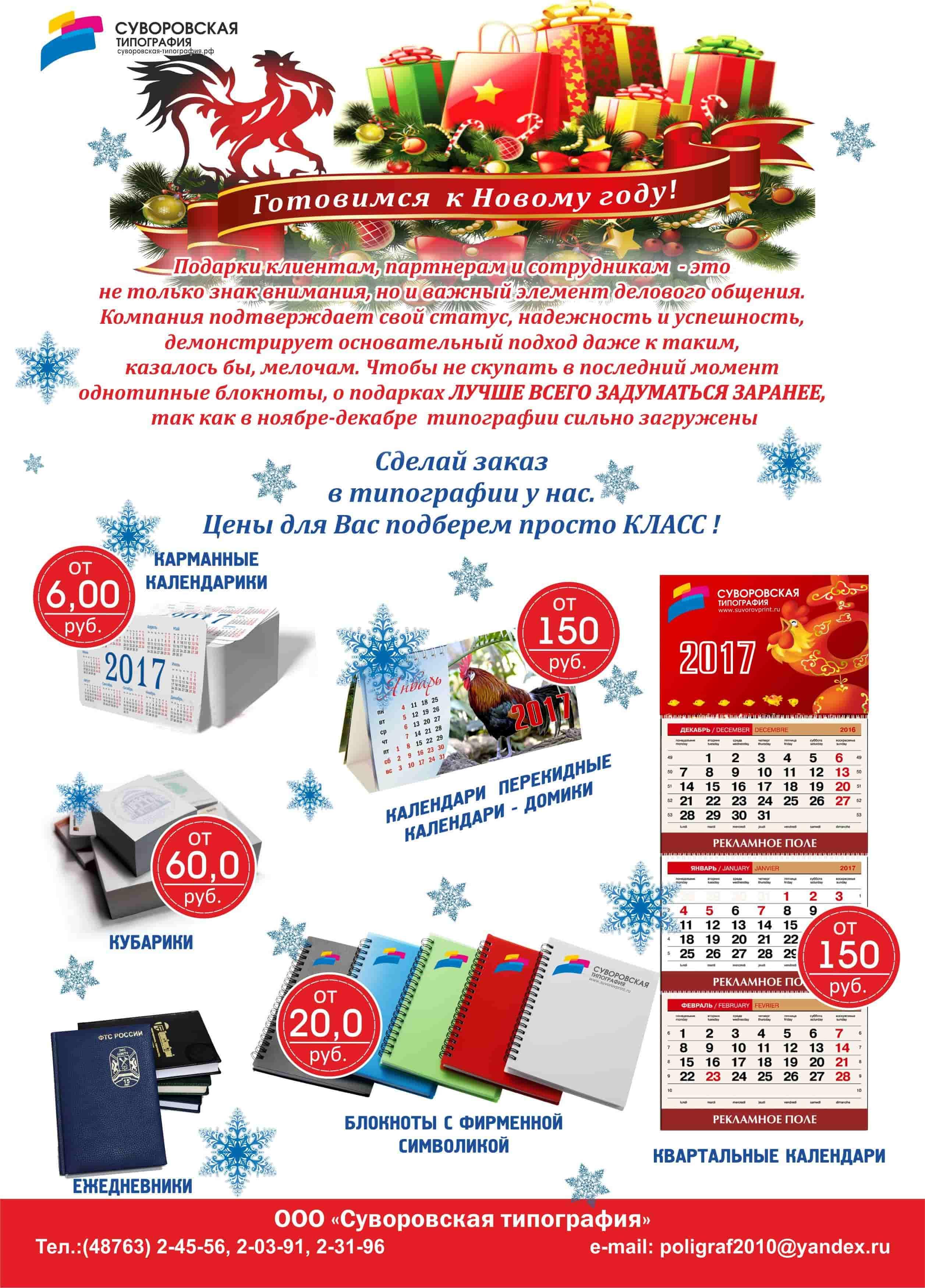 Все корпоративные подарки категории: Новогодние подарки 815
